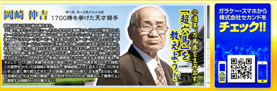 株式会社セカンド 岡崎伸吉