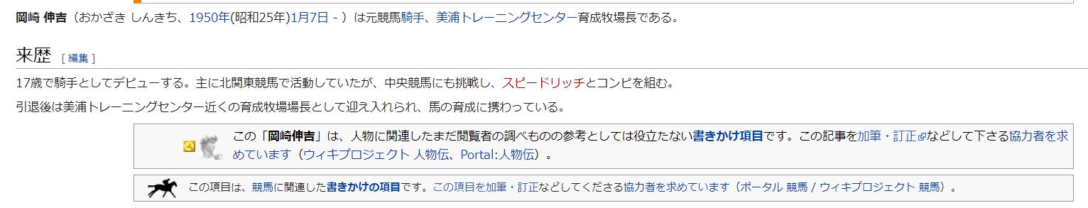 岡崎伸吉 ウィキペディア