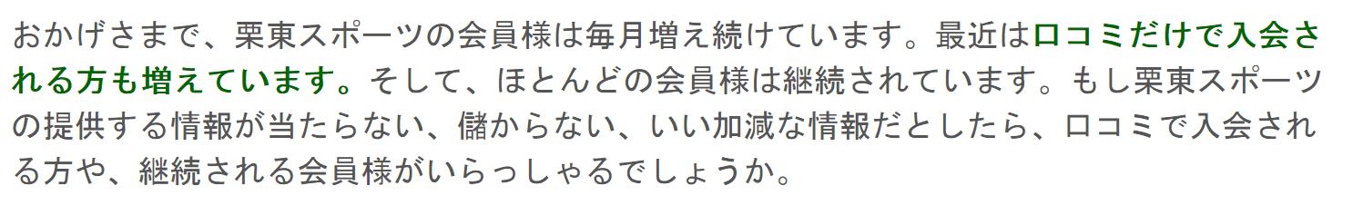 栗東スポーツ ログイン前ページ