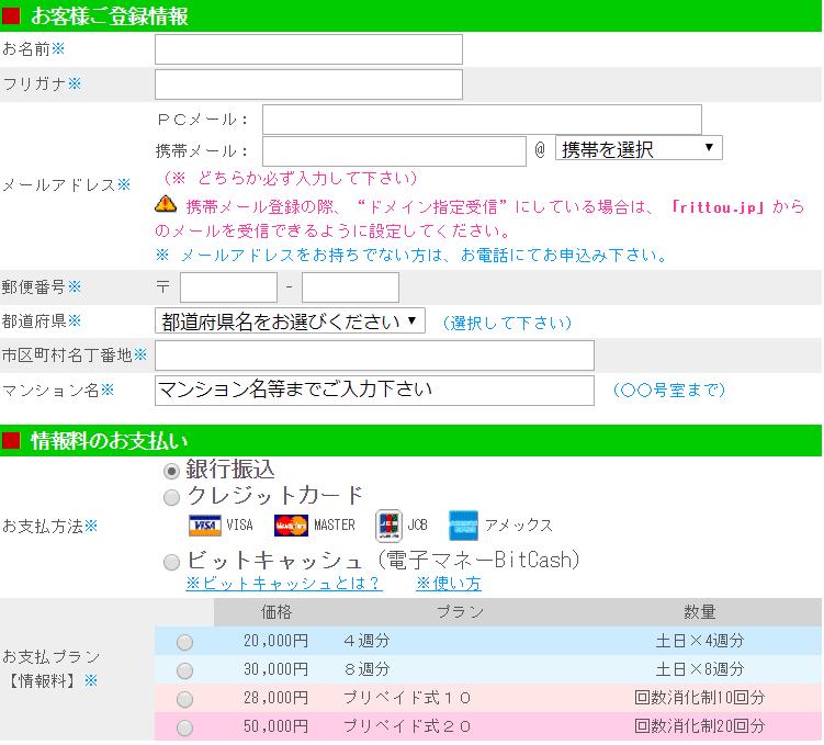 栗東スポーツ 有料会員登録フォーム