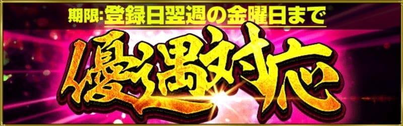 4,000円割引