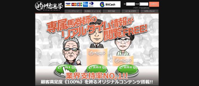 的中総選挙 ログイン前ページ