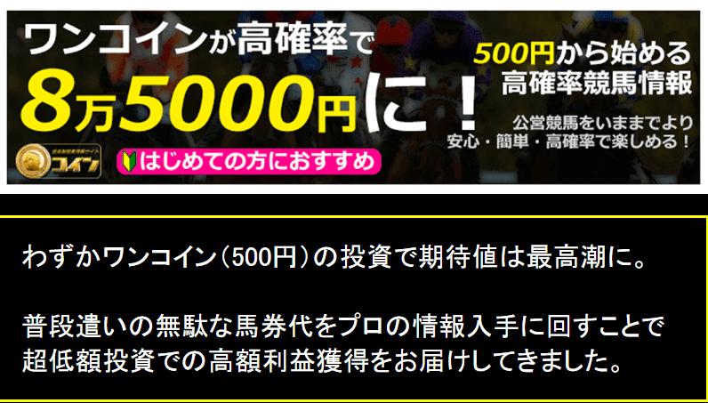 コイン 500円情報