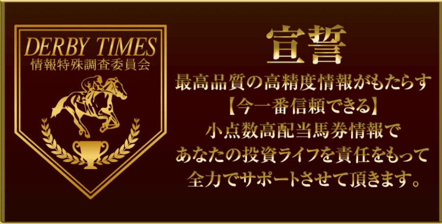 情報特殊調査委員会ダービータイムズ