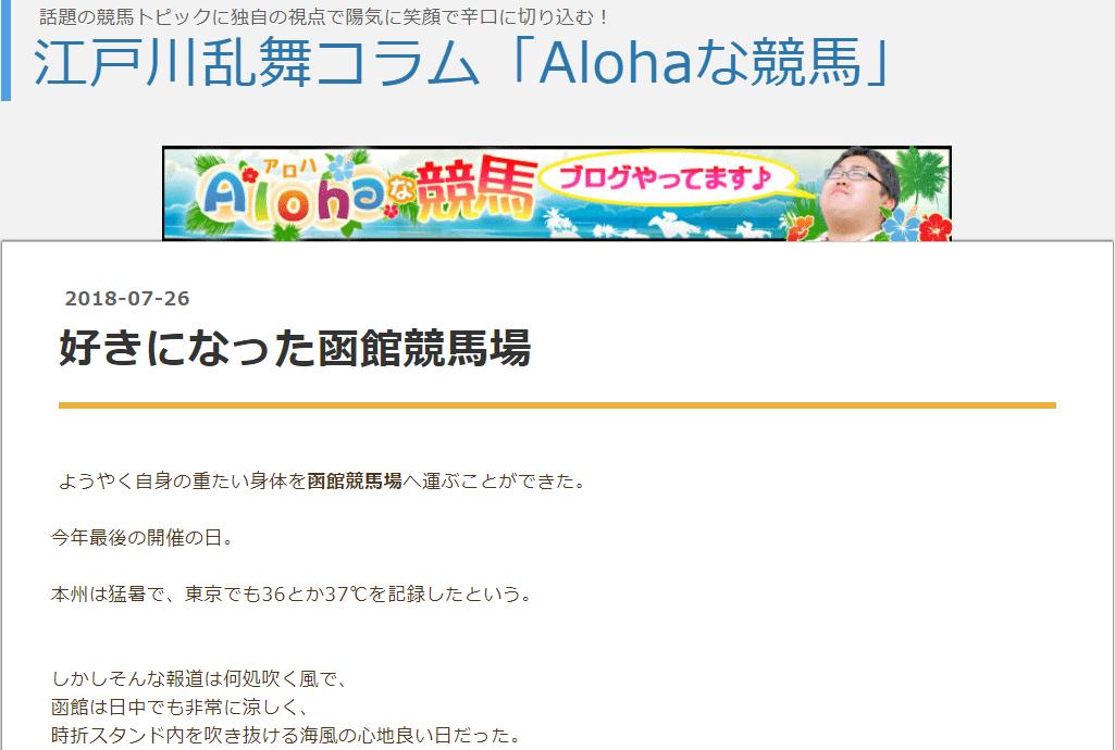 江戸川乱舞コラム「Alohaな競馬」