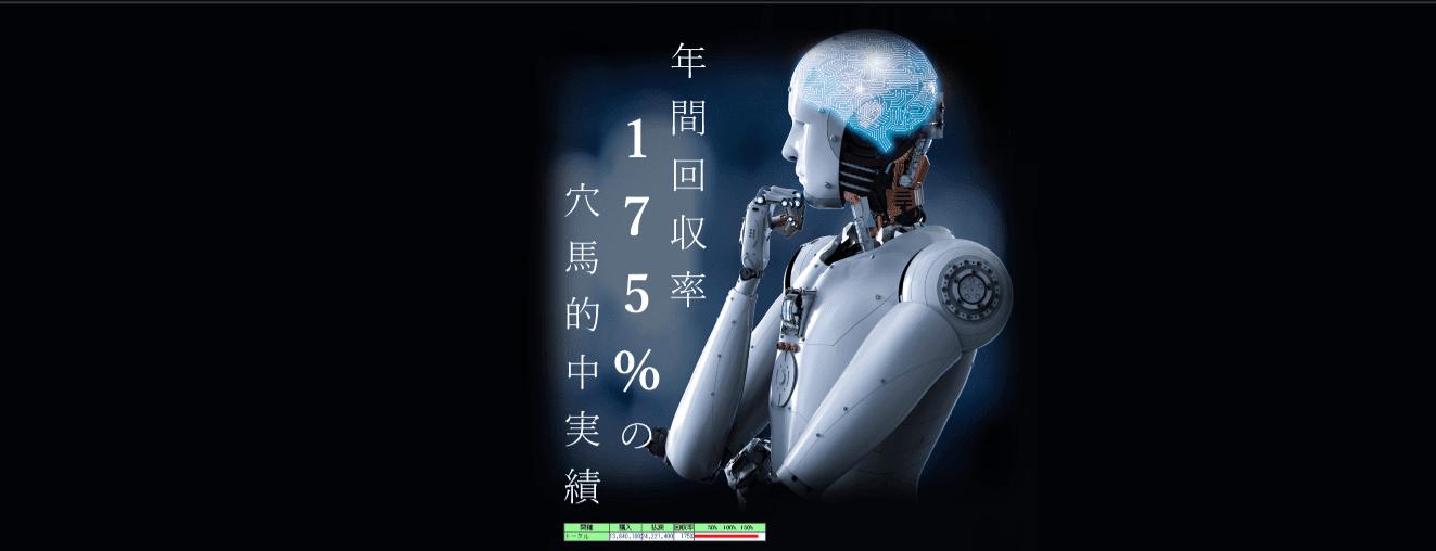 穴馬量産AI超人