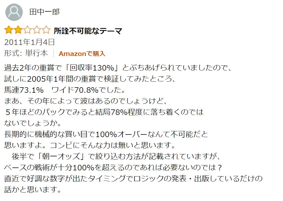 浅田真人 レビュー