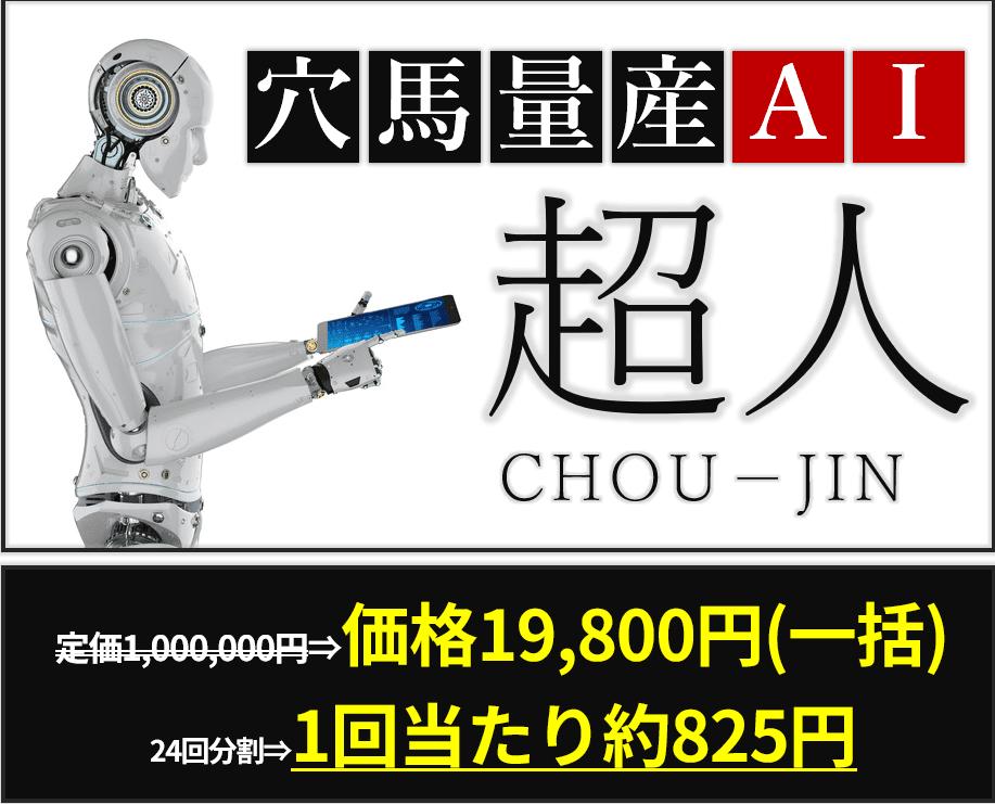 穴馬量産AI超人 価格