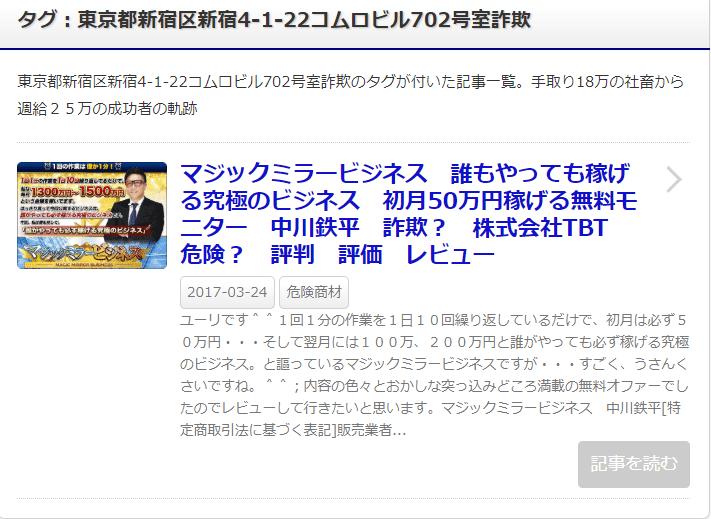 東京都新宿区新宿4-1-22 新宿コムロビル702 情報商材