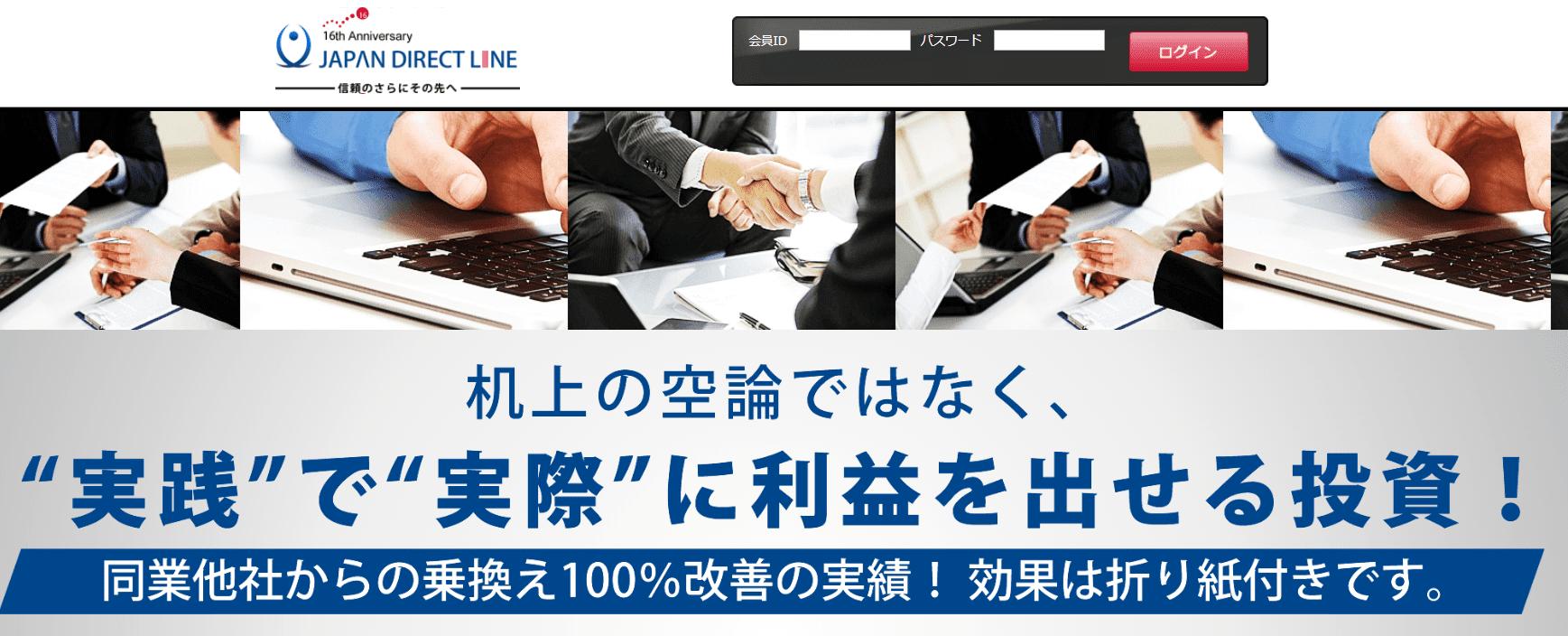 ジャパンダイレクトライン
