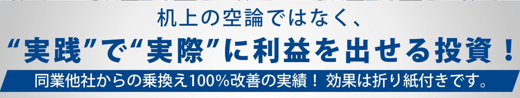 ジャパンダイレクトライン 文言
