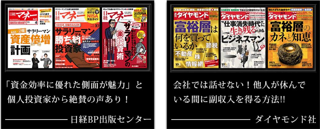 ジャパンダイレクト 掲載