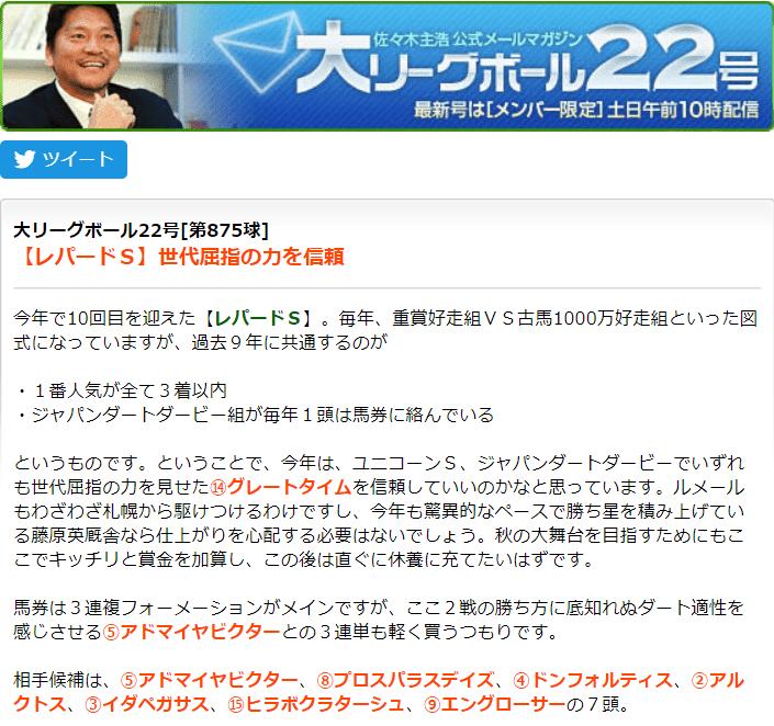 大リーグボール22号