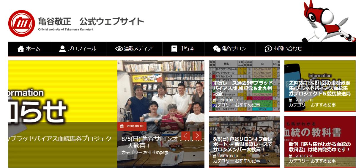 亀谷敬正 公式ウェブサイト