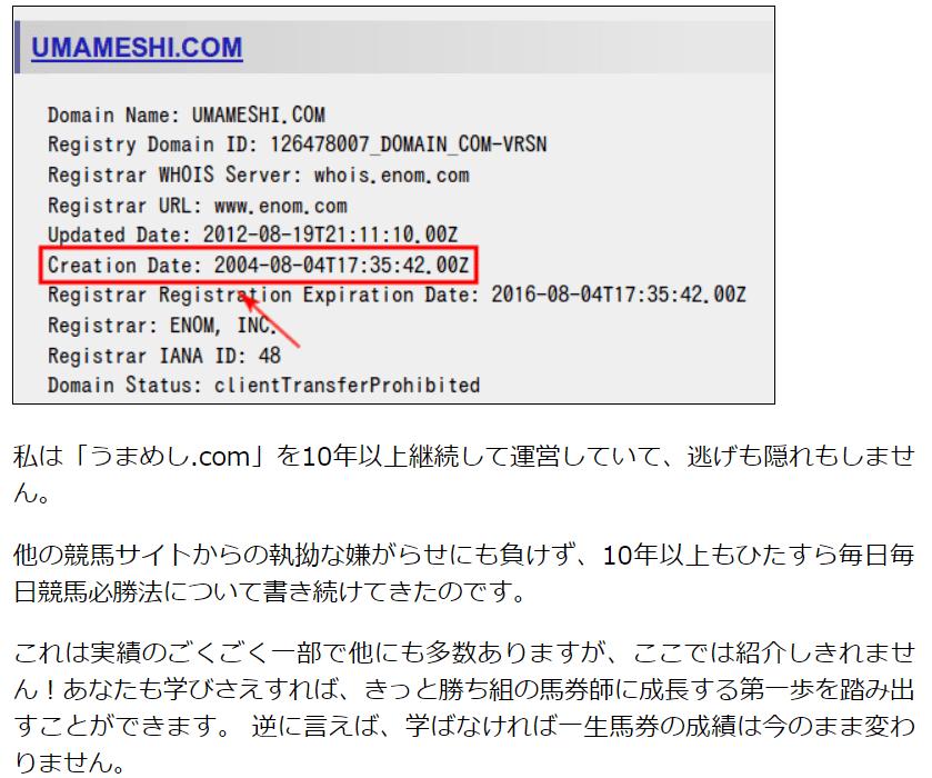 うまめし 運営歴 紹介