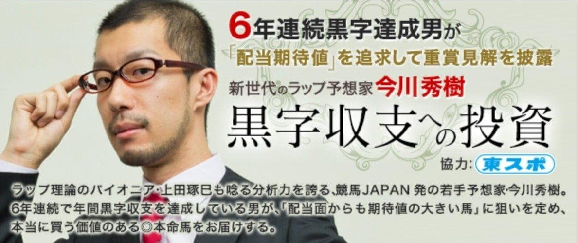 今川秀樹黒字収支への投資