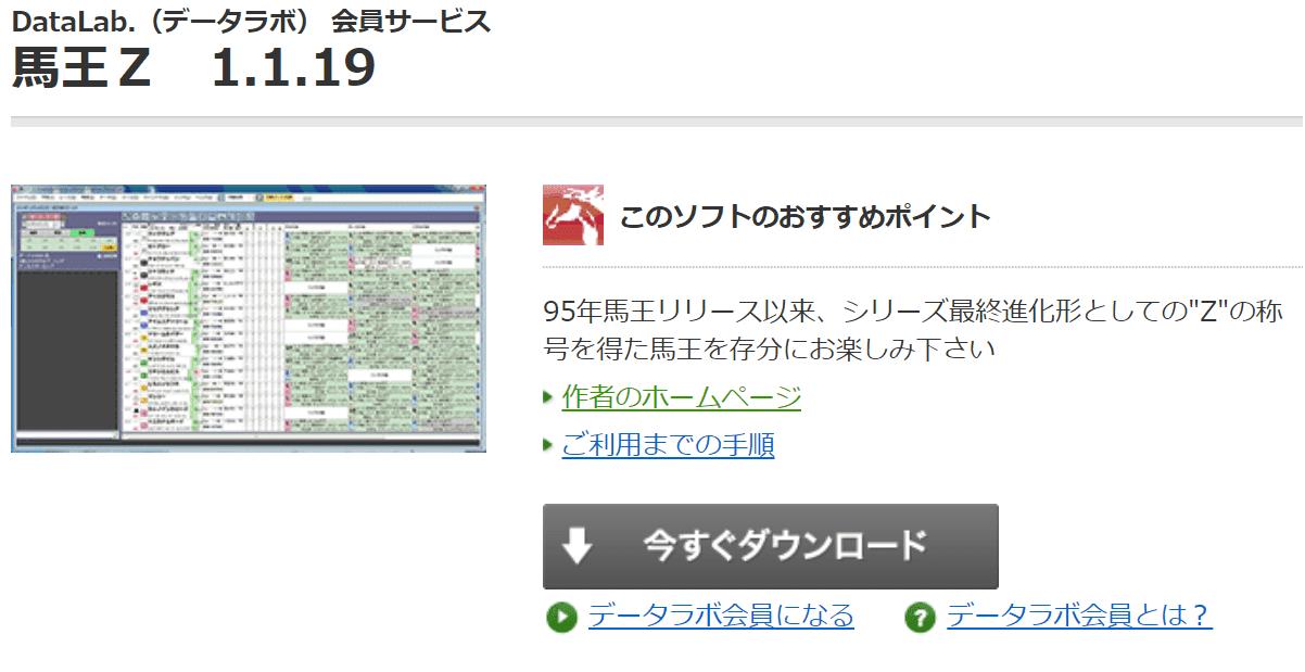 JRA-VANから無料ダウンロード