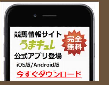 うまキュレ 公式アプリ