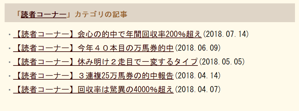 読者コーナー