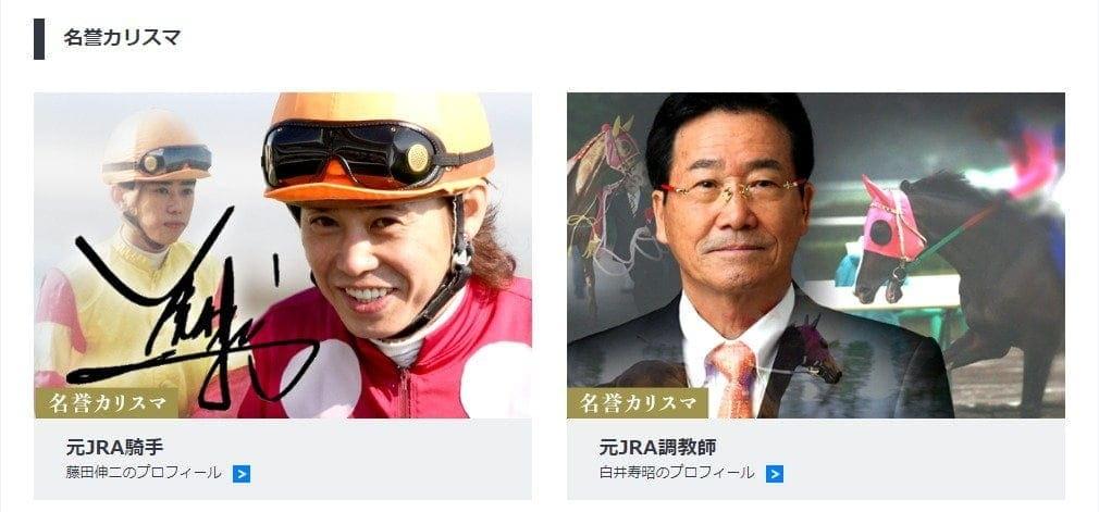 競馬関係者