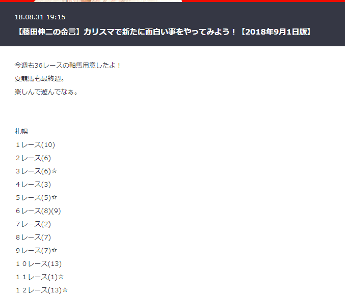 藤田伸二の金言コラム