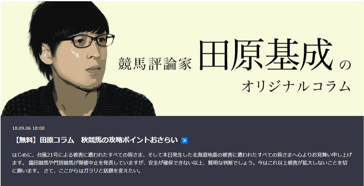 競馬評論家田原基成のオリジナルコラム