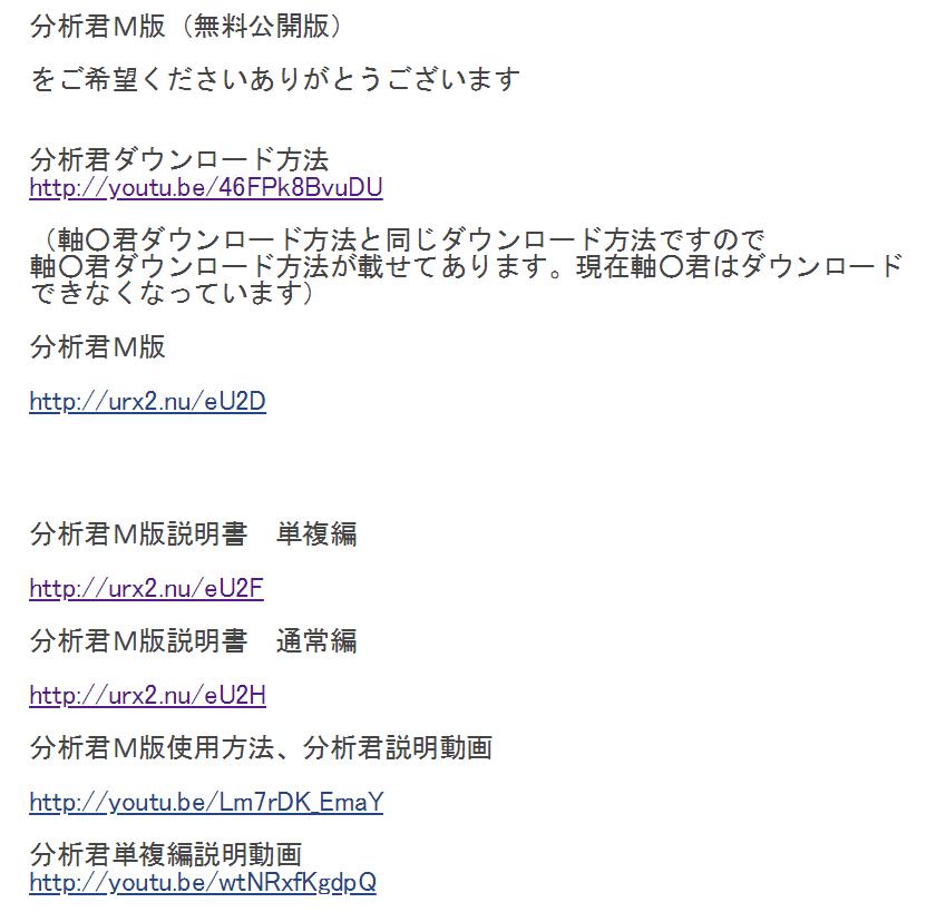 分析君M版(無料公開版)案内メール