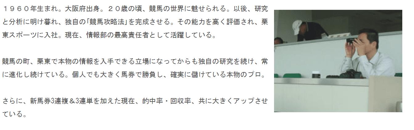 飯田浩二 プロフィール