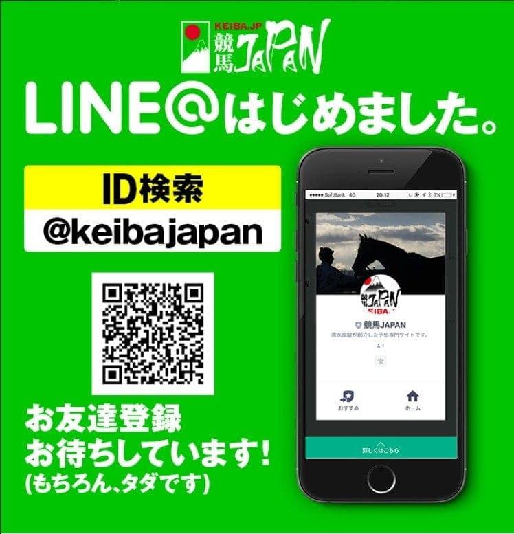 競馬JAPAN 公式ライン