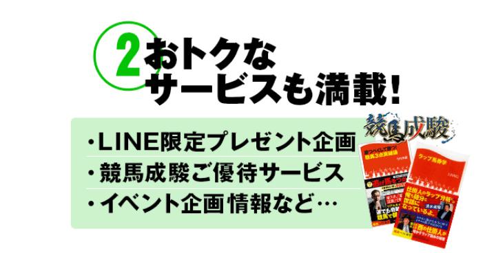 LINE限定プレゼント企画・サービス・イベント企画情報の通知