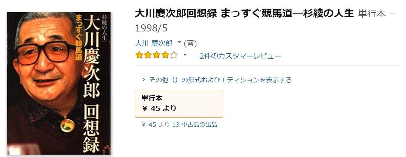 大川慶次郎回想録~まっすぐ競馬道: 杉綾の人生