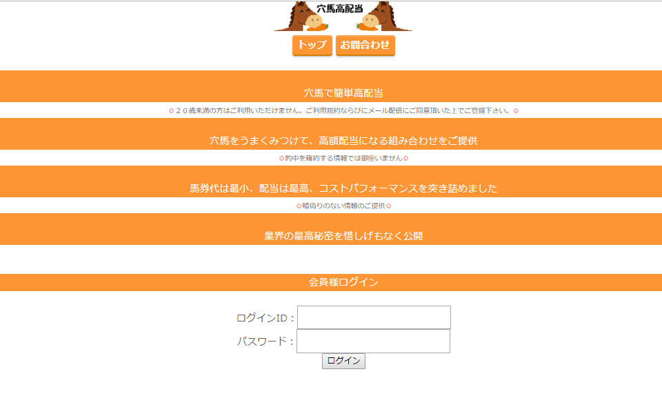 http://anaumakouhaitou.tokyo/ ログイン前ページ