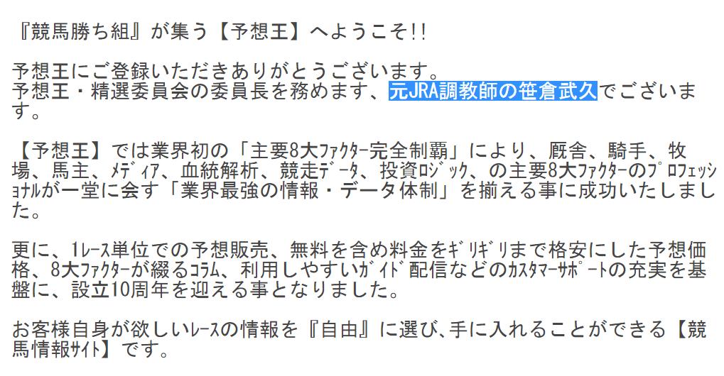 笹倉武久 登録案内
