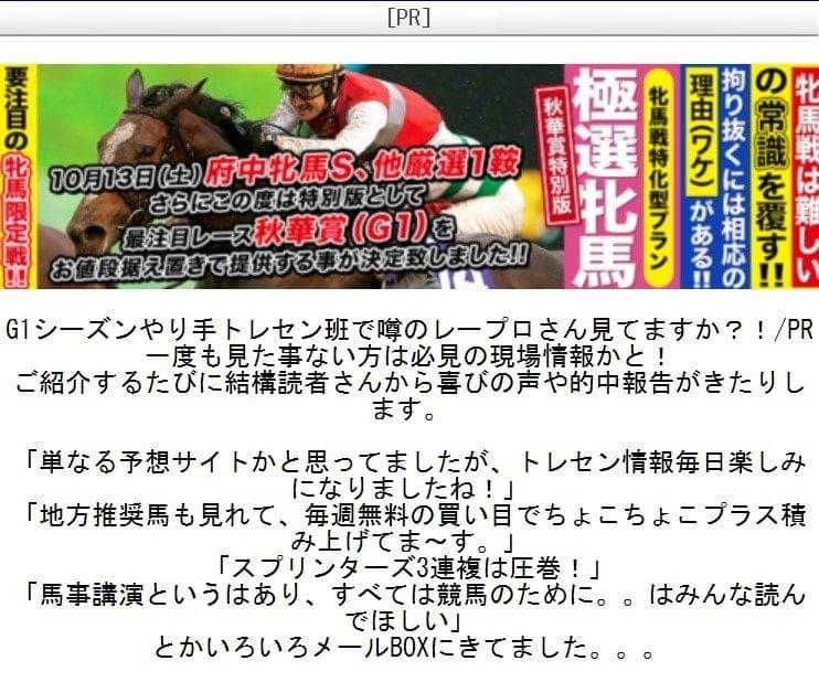 スポンサーの有料競馬予想会社