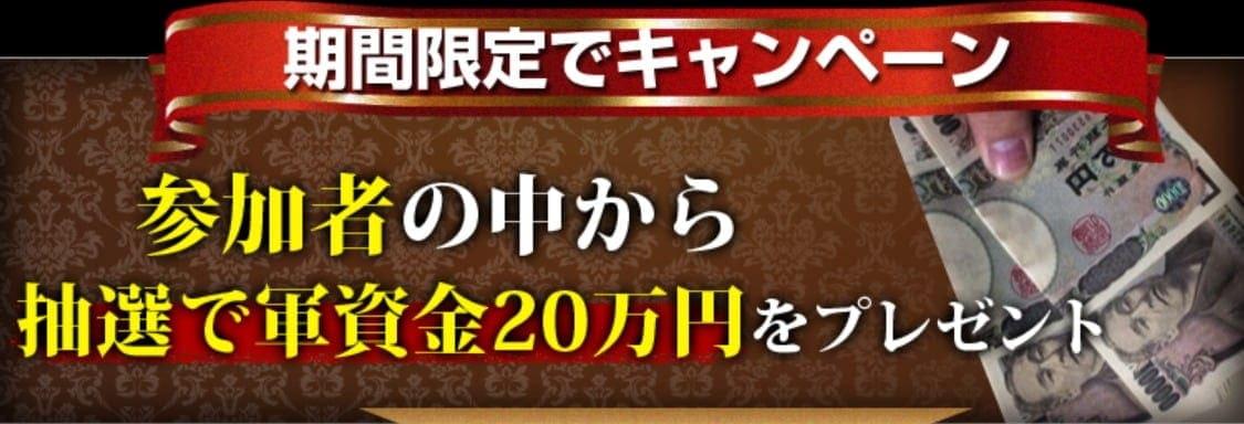 軍資金200,000円