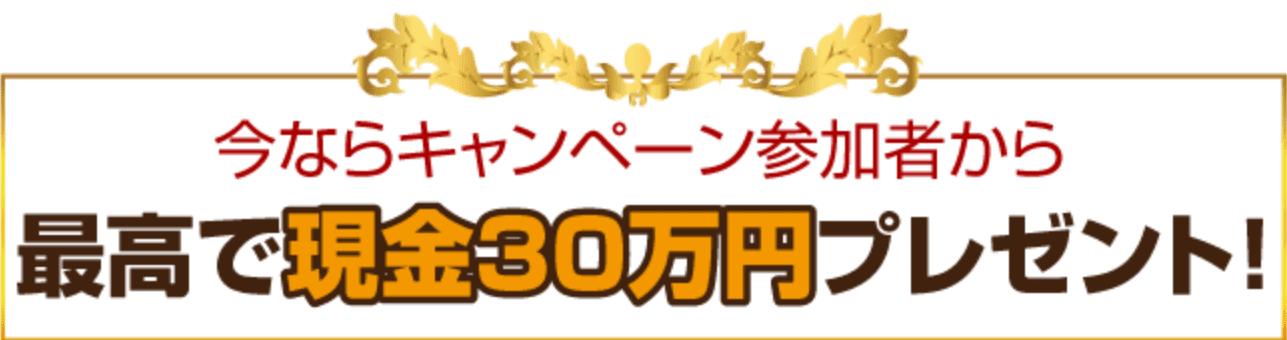 現金300,000円