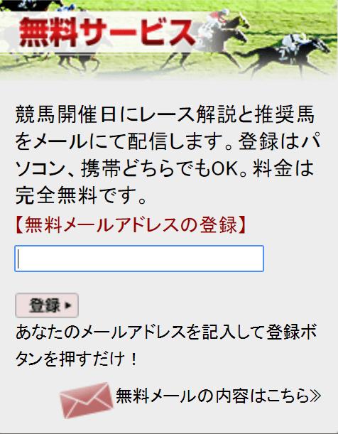 無料会員登録の登録フォーム
