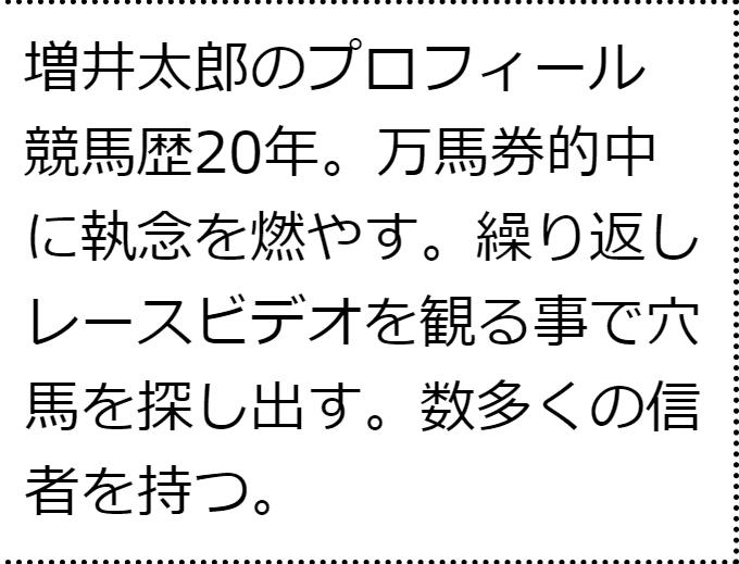 20005年 増井太郎