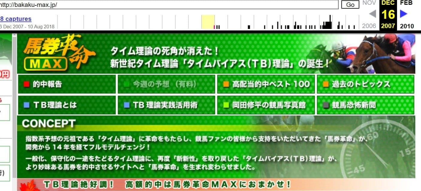 馬券革命MAX 2007年12月16日