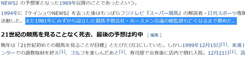 大川慶次郎 wikipedia