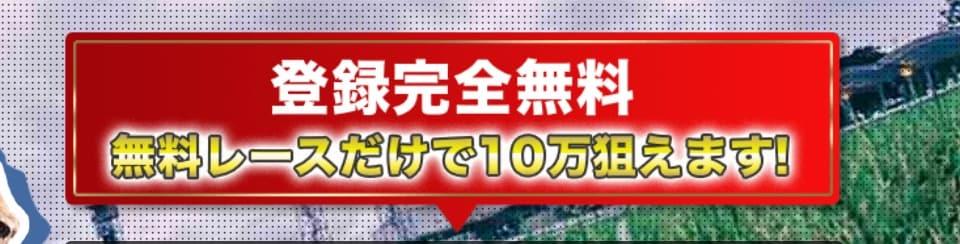 無料予想 10万円狙える