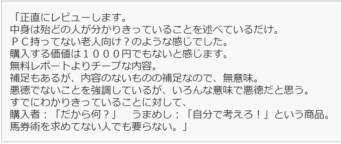 うまめし.com 口コミ