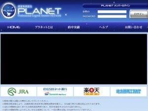 惑星馬探索社プラネット