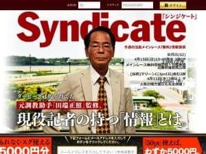 シンジケート (SYNDICATE)