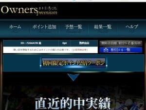 オーナーズプレミアム (owners premium)