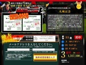 高配当.com画像