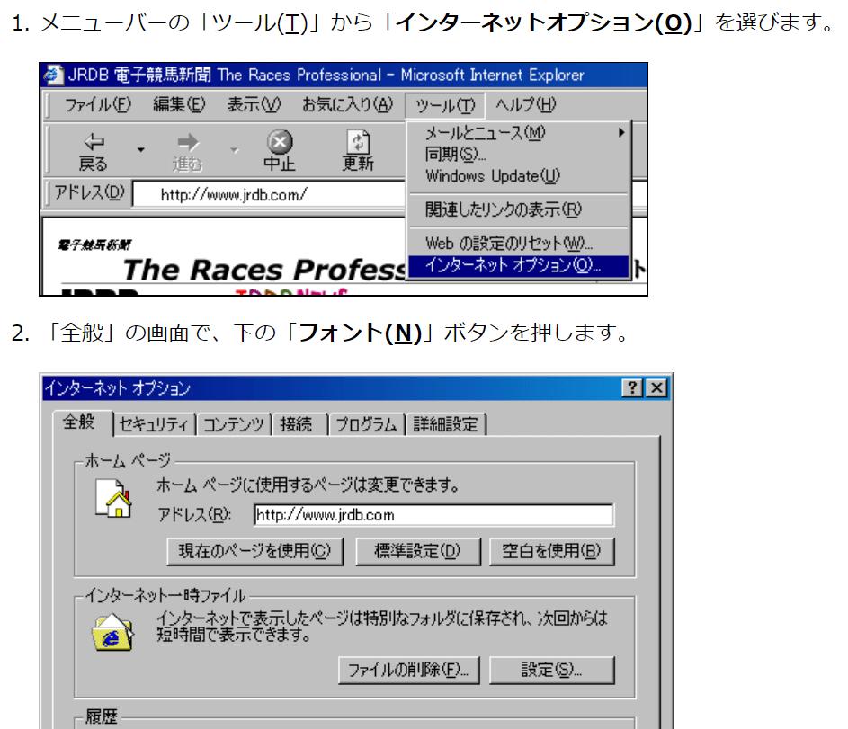 パソコンの設定方法