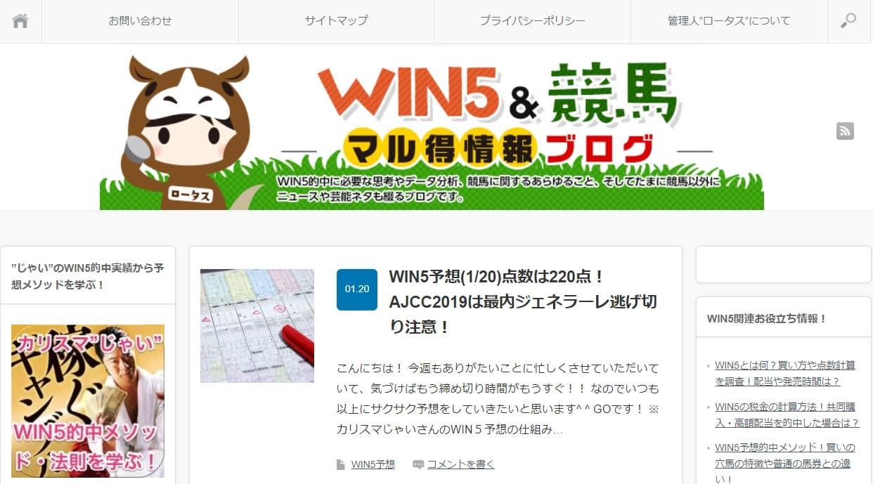 WIN5&競馬マル得情報ブログ