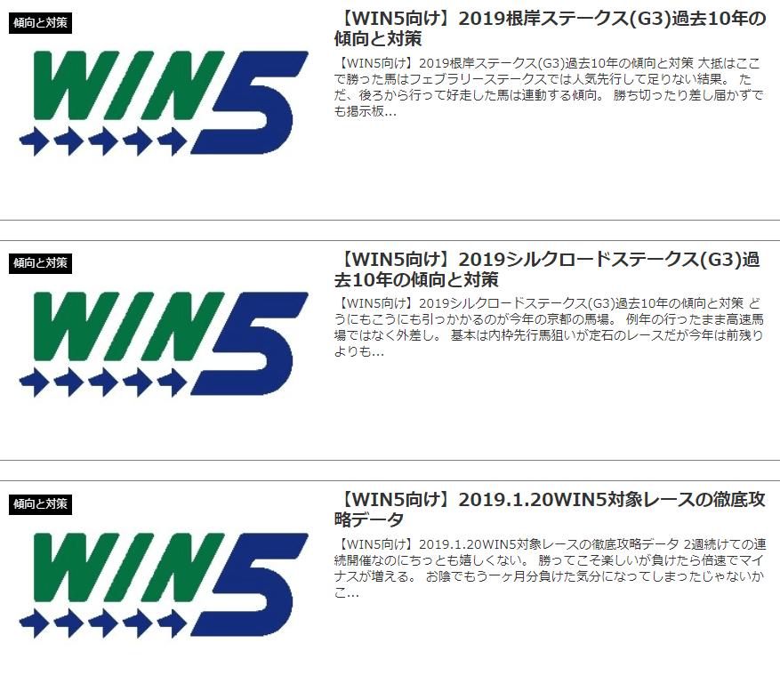 明日のwin5予想 確認