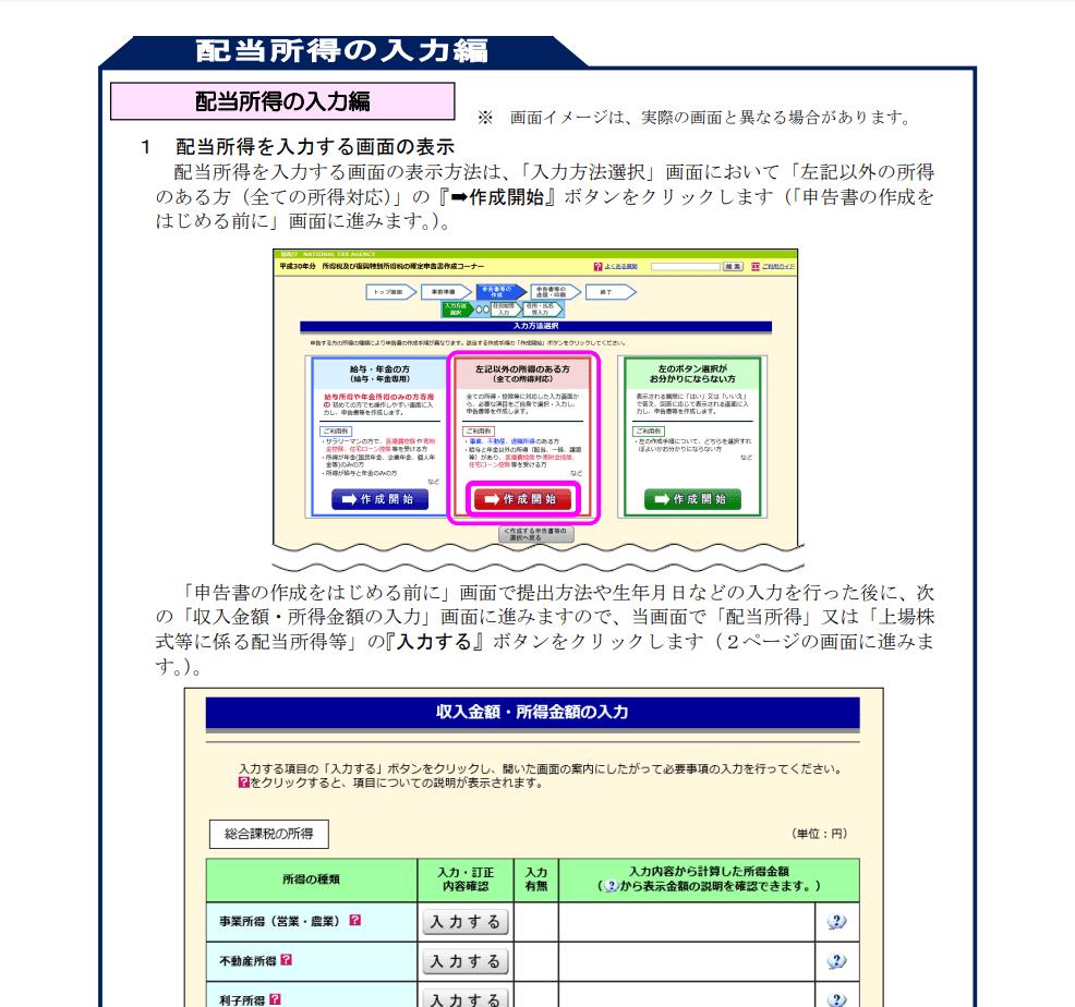 国税庁の公式サイト
